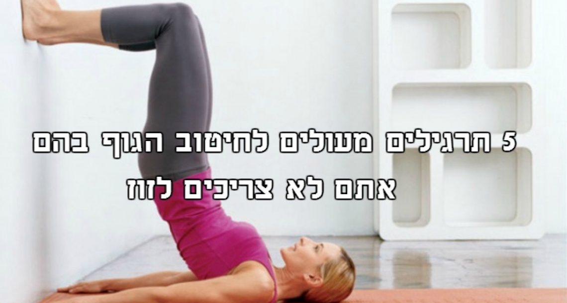 5 תרגילים מעולים לחיטוב הגוף בהם אתם לא צריכים לזוז!