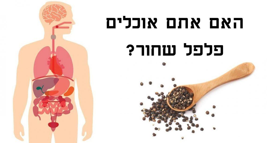 זה מה שקורה לגוף שלכם כשאתם אוכלים פלפל שחור בכל יום