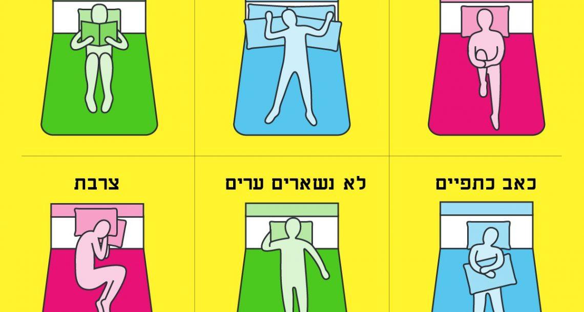 רופאים מזהירים: תנוחת השינה הזאת תפתור לכם בעיות בריאותיות רבות