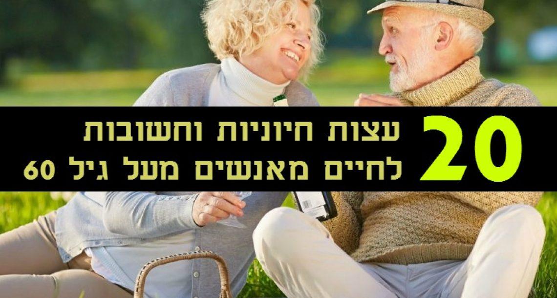 20 עצות חיוניות וחשובות לחיים מאנשים מעל גיל 60