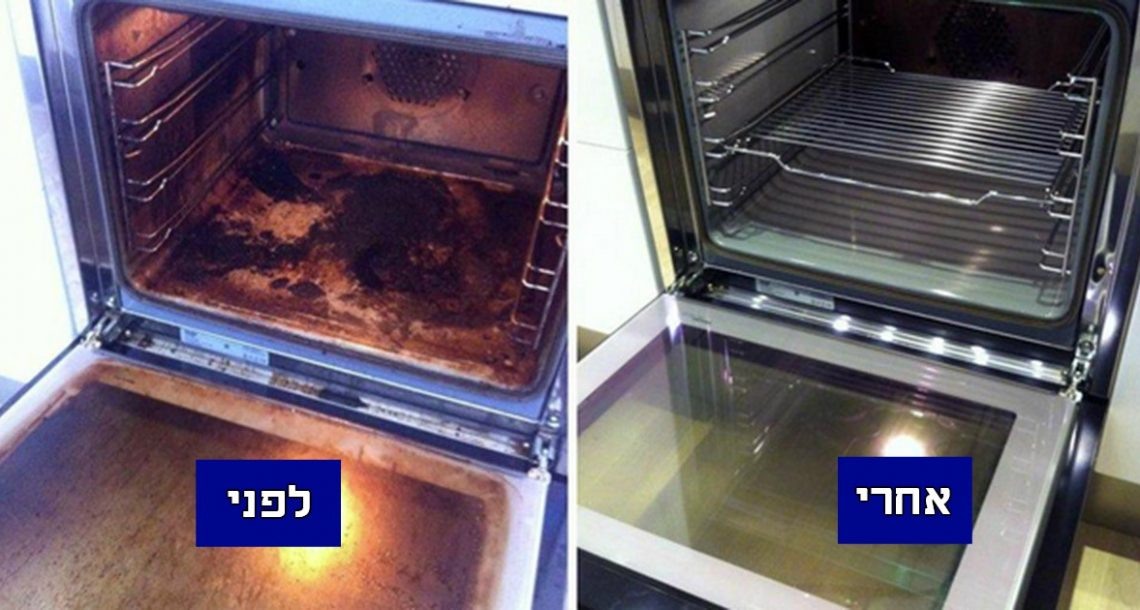 כל החיים שלכם ניקיתם את התנור בצורה לא נכונה. זה פשוט גאוני!