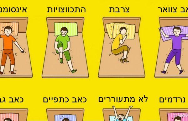 מומחי בריאות מזהירים: זאת תנוחת השינה היחידה שתפתור עבורכם בעיות בריאות רבות