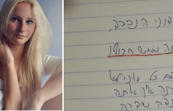 אדם נשוי בגד באישתו עם נערת ליווי בת 19, שבועיים אחר כך הוא קיבל מכתב מסתורי