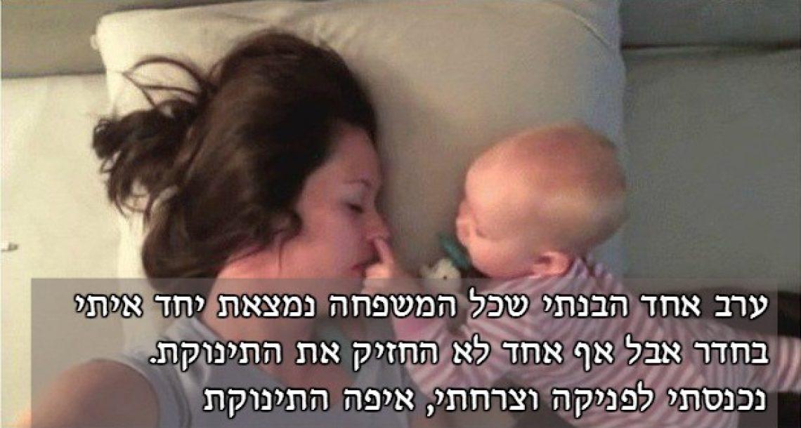 25 דברים מצערים וקורעים מצחוק שאמהות עשו בגלל מחסור בשעות שינה