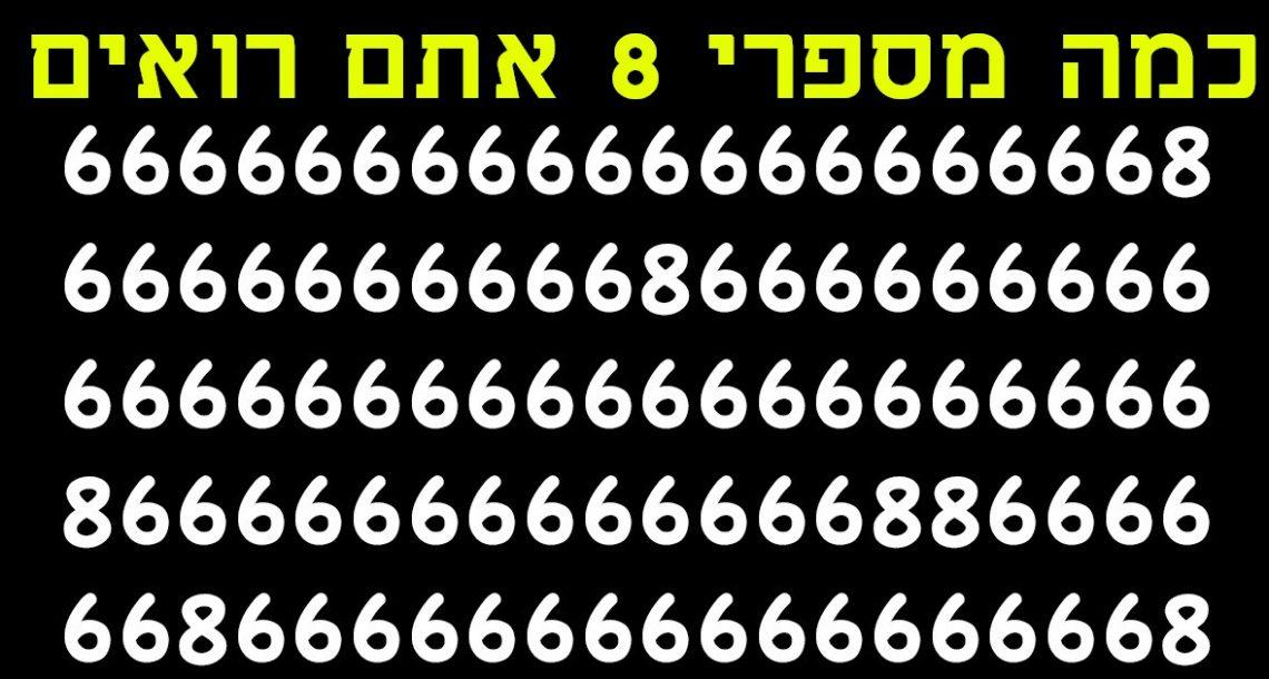 רוב האנשים טועים בזה – אבל האם אתם יכולים למצוא את כל מספרי ה 8 שבתמונה?