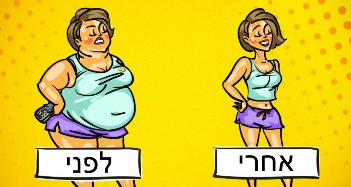 8 שילובים של מזונות שיעזרו לכם להוריד משקל (ו 6 שעליכם להימנע מהם)