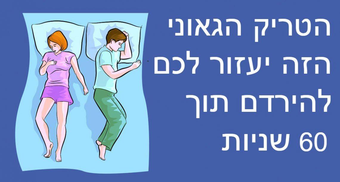 מתקשים להירדם בלילות? הטריק הייחודי הזה יעזור לכם להירדם תוך פחות מ 60 שניות!