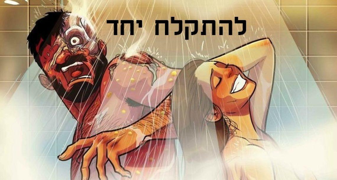 בחור ישראלי מתל אביב מצייר את הרגעים הקטנים עם אשתו בסדרת איורים קורעת מצחוק