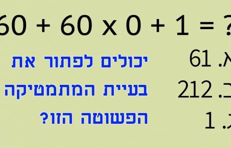 בואו נראה אם אתם מספיק חכמים כדי לפתור את בעיית המתמטיקה המסובכת הזו