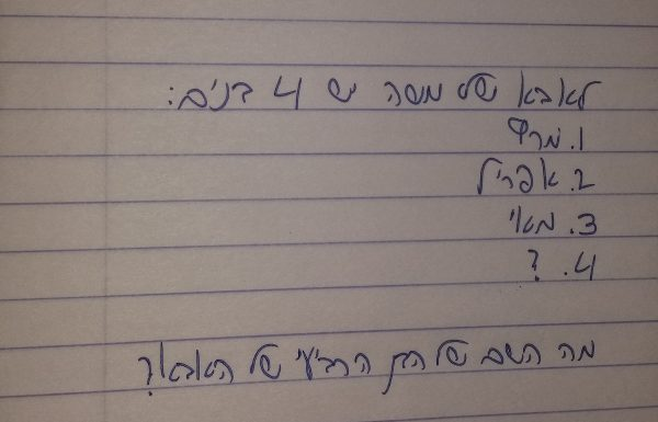רק 1 מתוך 5 מצליחים לפתור את החידה הזו מהר: תוכלו לפענח איך קוראים לבן הרביעי של האבא?