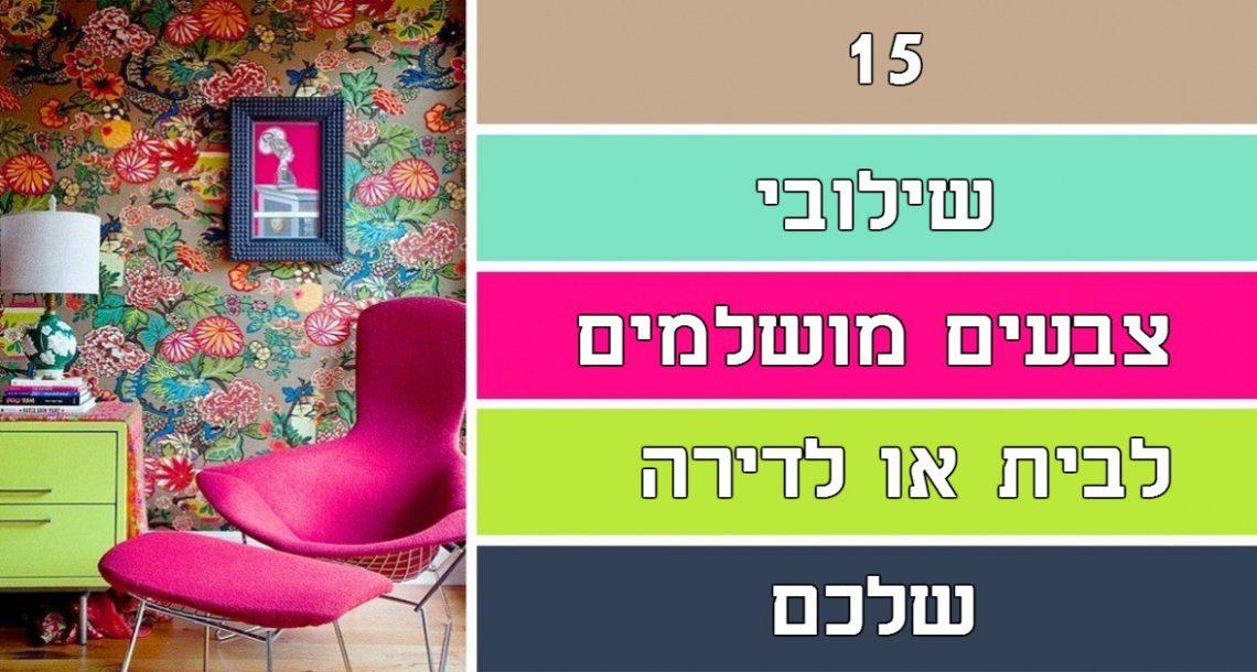 15 שילובי צבעים מושלמים לבית או לדירה שלכם