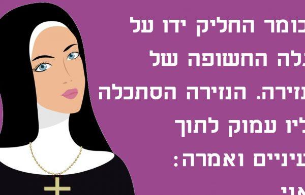 כומר נדלק על נזירה יפיפייה אך היא דחתה אותו: 3 שעות אחר כך האמת האסורה נחשפה