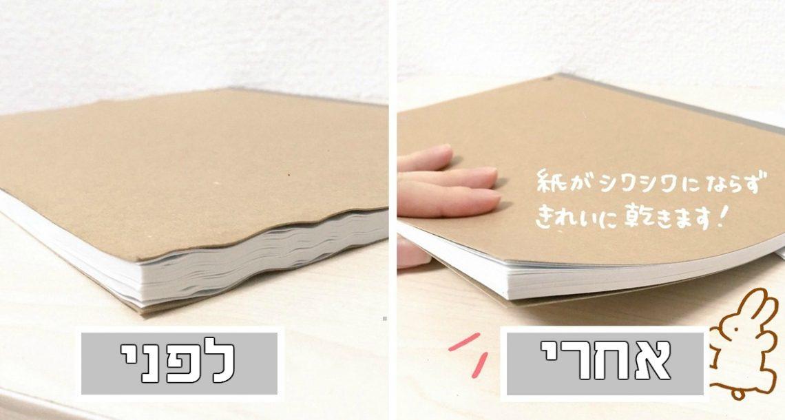 אם הספר שלכם נרטב, תתקנו אותו בעזרת הטיפ היפני הגאוני הזה!