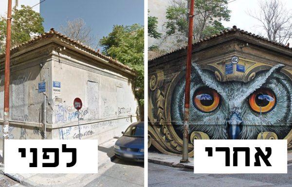 15 עבודות לפני ואחרי של אומנות רחוב מטורפת ומדהימה