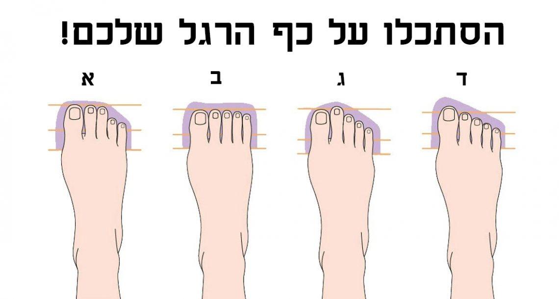 זה מה שצורת כף הרגל שלכם חושפת על האישיות שלכם