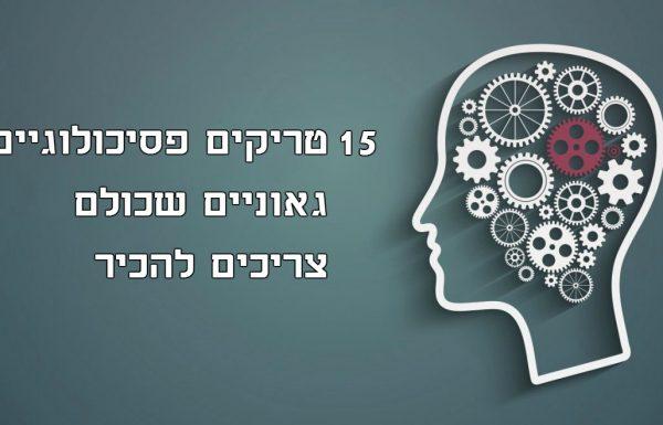 15 טריקים פסיכולוגיים גאוניים שכולם צריכים להכיר